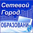 АС Сетевой город